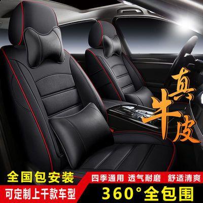 汽车座套真皮全包定制专用座垫新款座椅套四季通用真皮坐垫全包围