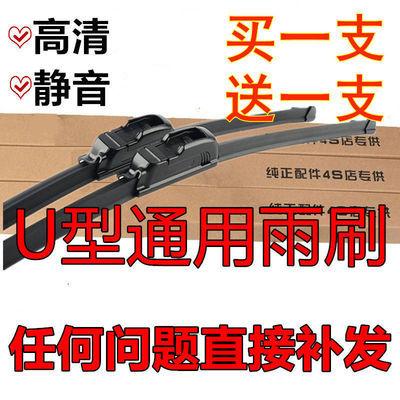原装无骨雨刷U型钩子接口全车系通用雨刮器胶条高端汽车用品配件