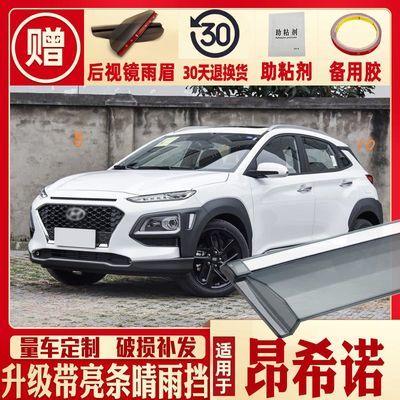 专用北京现代昂希诺晴雨挡车窗雨眉18款ENCINO遮防雨条挡雨板