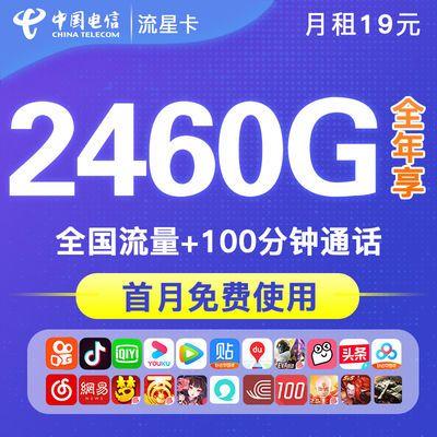 电信流量卡200G不限速上网卡电话卡手机大王卡4G无限流量全国通用