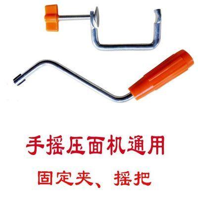 家用压面机固定夹面条机摇手柄压面机配件固定器通用型夹子固定钳