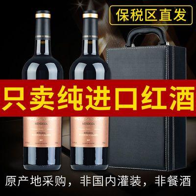 红酒整箱原瓶进口干红葡萄酒阿根廷原装13.5度750ml/瓶正品葡萄酒