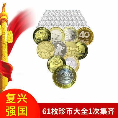 复兴强国61枚真币大全高铁币航天币奥运币改革开放纪念币真币硬币