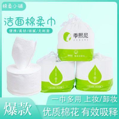 【下单送洗面奶】季熙尼一次性洗脸纯棉洁面巾可卸妆专用棉柔巾