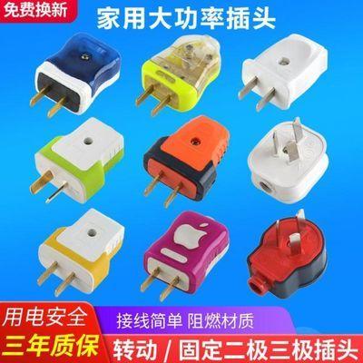 【3-20个装】家用16A二脚3脚防漏电插头2脚10a插头三脚大功率插头