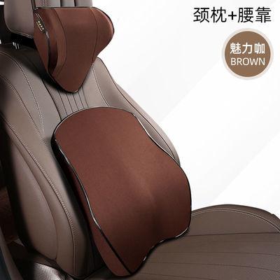 汽车头枕腰靠记忆棉靠垫腰垫靠枕靠背护腰车用座椅夏季腰部支撑