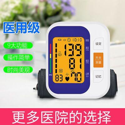 臂式电子血压计家用全自动中老年人高血压测量仪器医用高精准正品