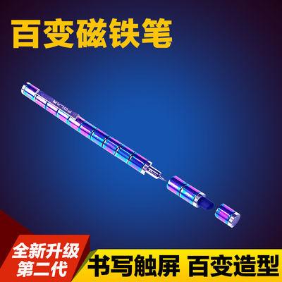 多功能磁铁笔百变磁力笔磁性笔中性笔益智减压笔创意笔抖音同款笔
