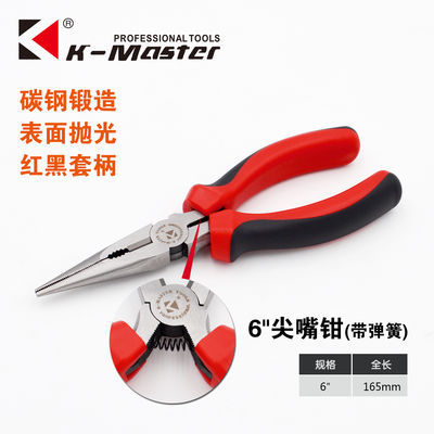 凯马特尖嘴钳6寸8寸多功能尖口带弹簧尖头钳手工钳子电工钳工具