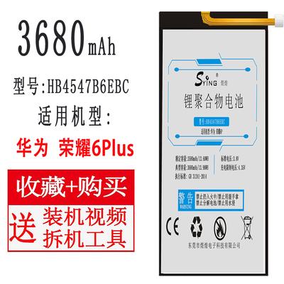 爆款煜煌华为mate8手机电池P9 P10plus荣耀7 9正品麦芒4 5 6原装V