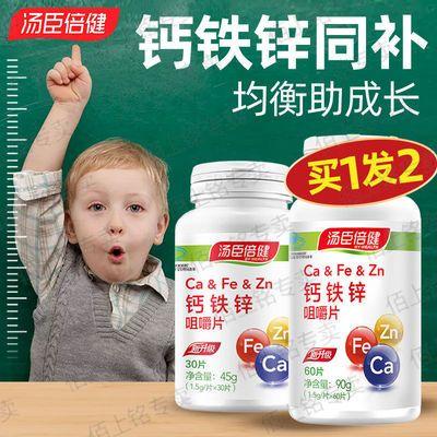 汤臣倍钙铁锌咀嚼片补钙补铁补锌青少年儿童小孩补钙产品官方正品
