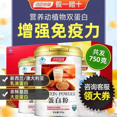 汤臣倍健蛋白粉乳清提高增强体质蛋白质粉成人中老年增强免疫力
