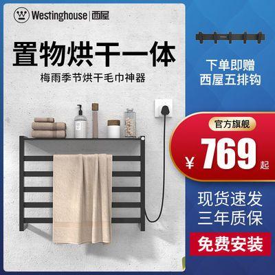 西屋智能电热毛巾架烘干架家用碳纤维恒温加热卫生间壁挂式浴巾架