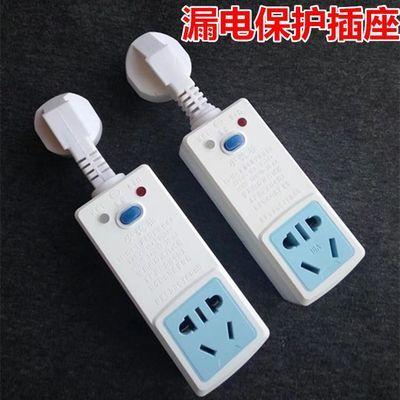 漏电保护器电源转换空调防漏电保护插座插头开关10A16a热水器漏保