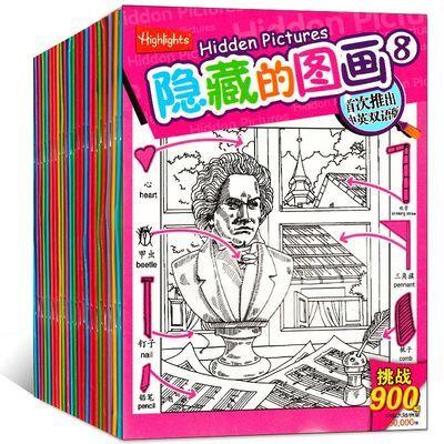 隐藏的图画书捉迷藏找不同大迷宫益智游戏学生儿童专注力四大名著