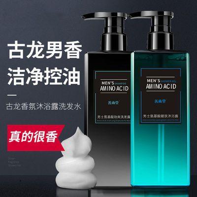 男士洗发水沐浴露套装古龙香水味正品去屑控油全身清爽醒肤家庭装