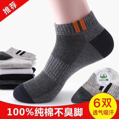 袜子男士纯棉防臭短袜春夏四季款透气吸汗船袜全棉中筒短筒运动袜
