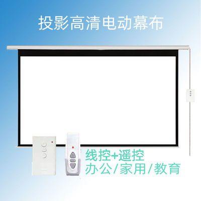 白塑玻纤玻珠灰玻纤高清投影仪遥控电动幕布办公家用投影机屏幕