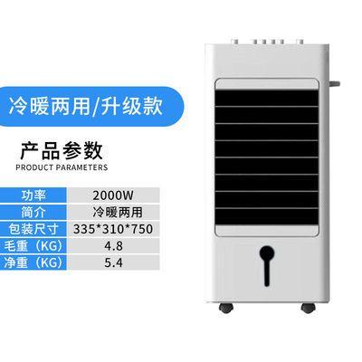 骆驼空调扇制冷冷风机冷暖两用冷风扇家用水冷小型移动小空调扇