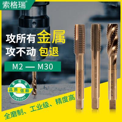 机用含钴丝锥攻丝攻丝钻头不锈钢专用丝锥钻头打孔螺纹钻头板牙