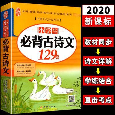 小学语文一二三四五六年级必背古诗文129篇2020新课标人教版同步