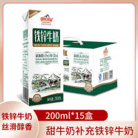 皇氏乳业 铁锌奶200ml*15盒甜牛奶青少年学生儿童补充铁锌牛奶