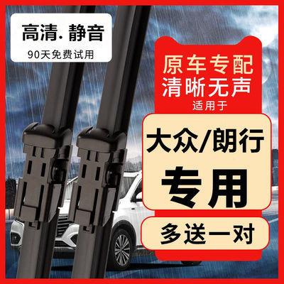 大众朗行雨刮器雨刷片原装【4S店|专用】无骨原车刮雨片胶条静音