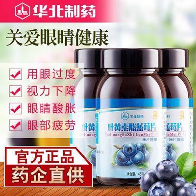 【3瓶装】华北制药蓝莓叶黄素酯片 叶黄素护眼成人儿童青少年