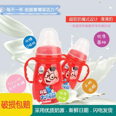 大暖萌乳酸菌饮料酸奶批发牛奶  零食酸奶200ml瓶儿童早餐奶批发