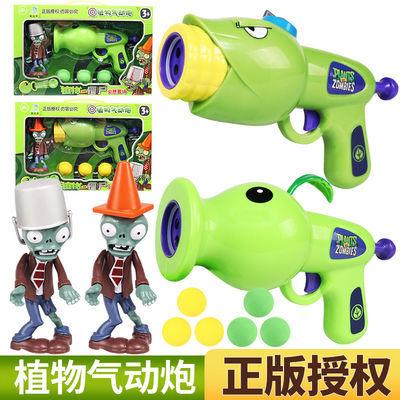 正版植物大战僵尸玩具 气动炮空气枪软弹豌豆射手玉米炮儿童玩具