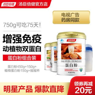 汤臣倍健蛋白粉增强免疫力蛋白质中老年人提高免疫抵抗力营养正品