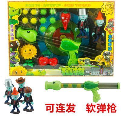 儿童男孩植物大战僵尸玩具枪连发弹射软子弹枪空气动力枪炮36礼物