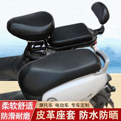 四季通用皮革座套电瓶助力踏板摩托车电动车坐垫套防水防晒座垫套