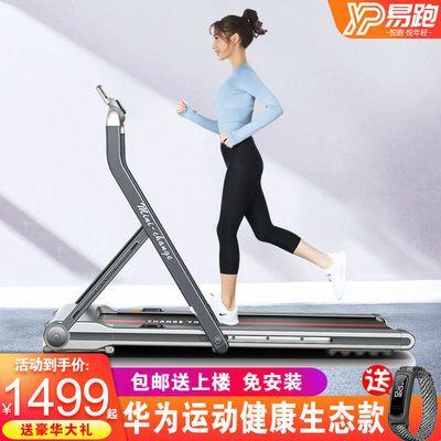 华为运动健康生态款易跑MINI-C家用款小型超折叠健身房专用跑步机