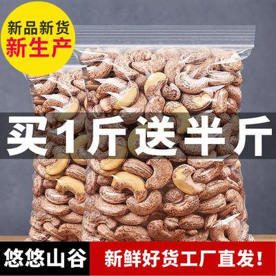 【新货冲量】混合坚果原味批发零食干果盐焗带衣烘焙含罐炭烧腰果
