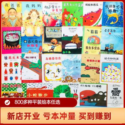 绘本故事书幼儿园儿童绘本早教一岁三岁五岁我爸爸我妈妈大卫系列