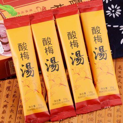 送杯【60包特价抢】老北京酸梅汤速溶颗粒酸甜乌梅夏季茶20包*10g