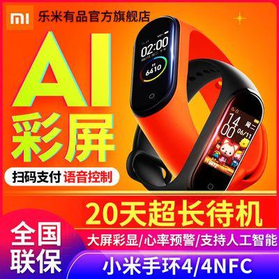 小米手环4代Ai彩屏运动智能腕带5情侣表跑步睡眠心率监测手表4NFC