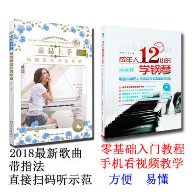 -成年人12小时学钢琴流行曲钢琴教程书籍入门自学教材成人初学者