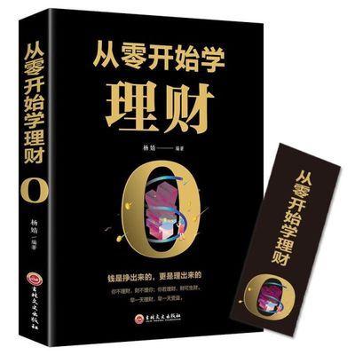 -从零开始学理财 投资与理财书籍入门基础知识 用钱赚钱 理财书籍