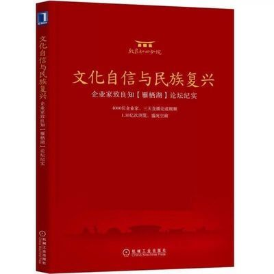 -文化自信与民族复兴:企业家致良知(雁栖湖)论坛纪实 全新正版