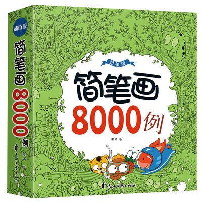 简笔画8000例幼儿童启蒙涂色书宝宝画画本3-12岁小学生绘画填色本