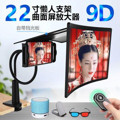 6D超清手机屏幕放大器投影高清视频放大追剧护眼宝看电视神器支架