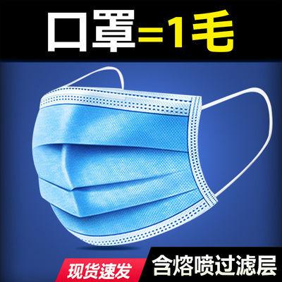 【50只】现货速发一次性口罩三层熔喷布成人学生防尘防护透气批发