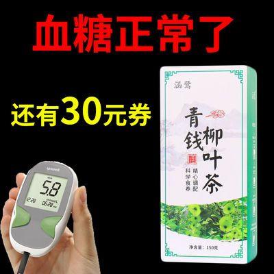 【升级配比装】青钱柳叶茶玉米须茶牛蒡根桑叶茶30小包150g