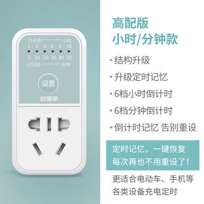 电动车充电定时器开关插座保护电源控制器智能倒计时充满自动断电