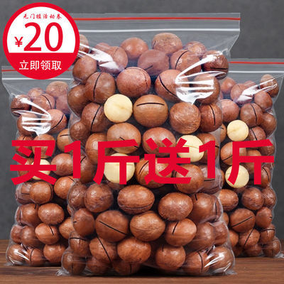 新货夏威夷果净重2斤1斤奶油味罐装250g100g干果坚果零食散装批发