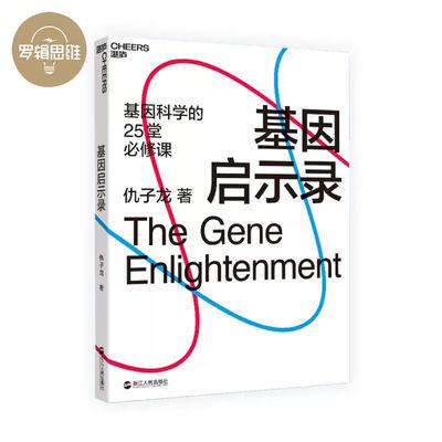 -现货 仇子龙新书《基因启示录》基因科学的25堂必修课 罗辑思维