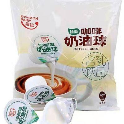 维记奶油球 咖啡奶球 液态奶精球 咖啡伴侣 10ML*15/40粒