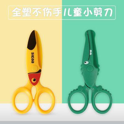 西玛儿童剪刀安全手工不伤手幼儿园玩具剪刀塑料剪纸刀随身小号便